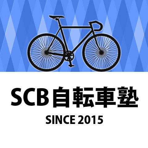 SCB自転車塾